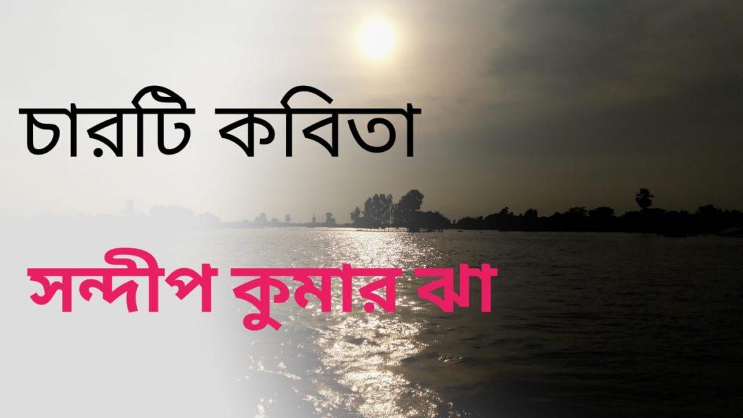 Photo of চারটি কবিতা,সন্দীপ কুমার ঝা