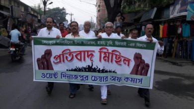 Photo of ব্যবসায়ীদের প্রতিবাদ মিছিল রায়গঞ্জে