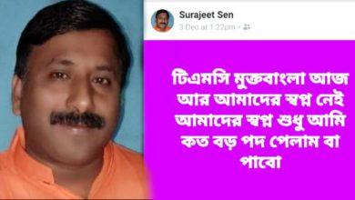 Photo of সোশ্যাল মিডিয়ায় বিদ্রোহ বিজেপি নেতার,পদ্ম শিবিরে শোরগোল উত্তর দিনাজপুরে