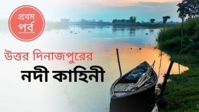 Photo of উত্তর দিনাজপুরের নদী কাহিনী। (প্রথম পর্ব)