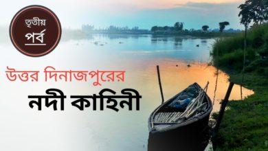 Photo of উত্তর দিনাজপুরের নদী কাহিনী (তৃতীয় পর্ব)