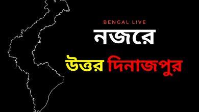 Photo of ঘটনাবহুল মঙ্গলবার, এক নজরে উত্তর দিনাজপুর জেলার কিছু খবর