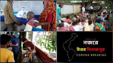 Photo of জেলায় সুস্থ ২০০ করোনা রোগী, হেমতাবাদে স্বাস্থ্য শিবির, চোপড়ায় আক্রান্ত ব্যবসায়ী