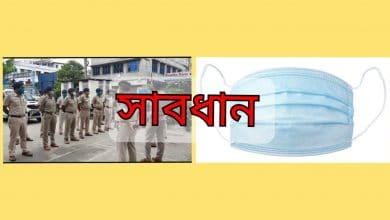 Photo of মাস্ক ব্যবহার না করলে কড়া ব্যবস্থা নেবে রায়গঞ্জ পুলিশ