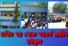 Photo of উত্তর দিনাজপুরের দ্বিতীয় প্রাচীন স্কুল মারনাই শরচ্চন্দ্র উচ্চ বিদ্যালয়