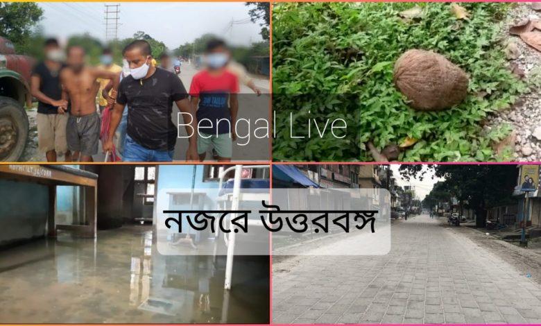 bomb seized, arrest in rape case, lockdown in north bengal