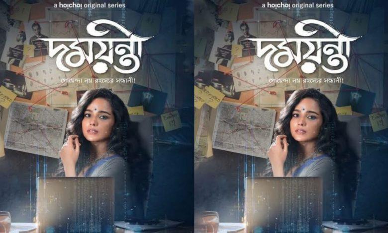 detective damayanti coming soon on screen
