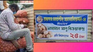 Photo of ভ্রাম্যমাণ আলু বিক্রয় কেন্দ্রের সূচনা রায়গঞ্জে, মিলবে অনেক কম দামে