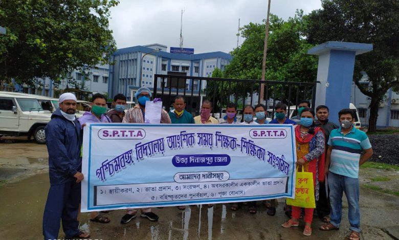 part time school teachers submitted memorandum to uttar dinajpur district magistrate
