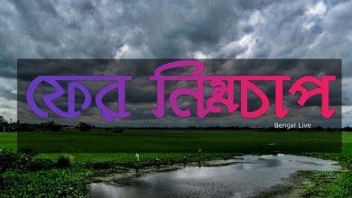 Photo of বিহারের নিম্নচাপে ফের দুর্যোগের ঘনঘটা, আরও ভারী বৃষ্টির সম্ভাবনা উত্তরবঙ্গে