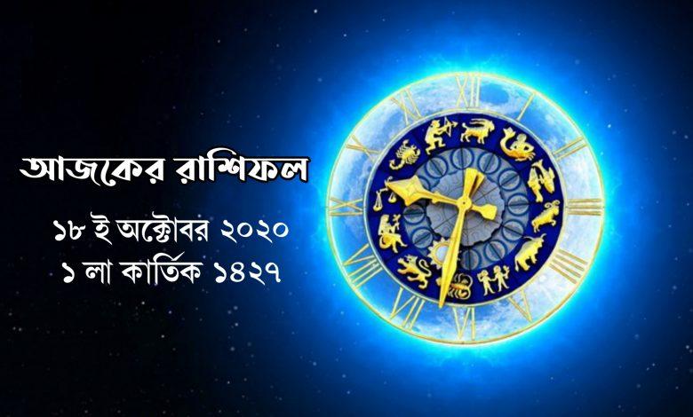 daily bengali horoscope, 18th october