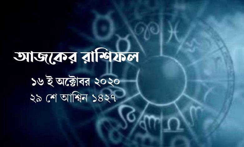bengali daily horoscope