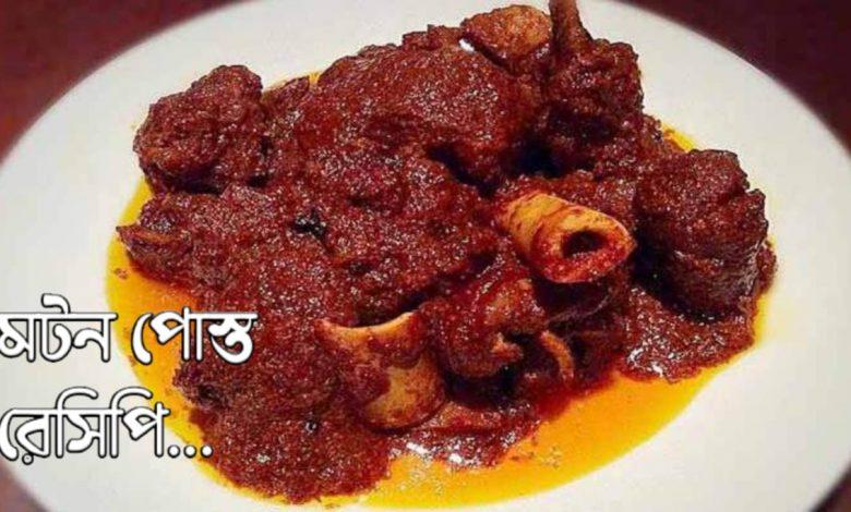 mutton-poppy recipe in bengali