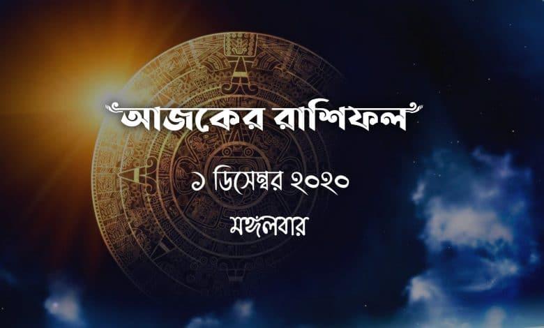 bangla rashifal 1st december