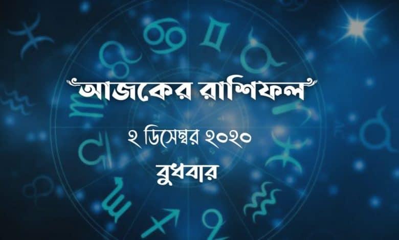bengali rashifal