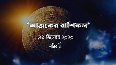 daily bengali horoscope 19th december