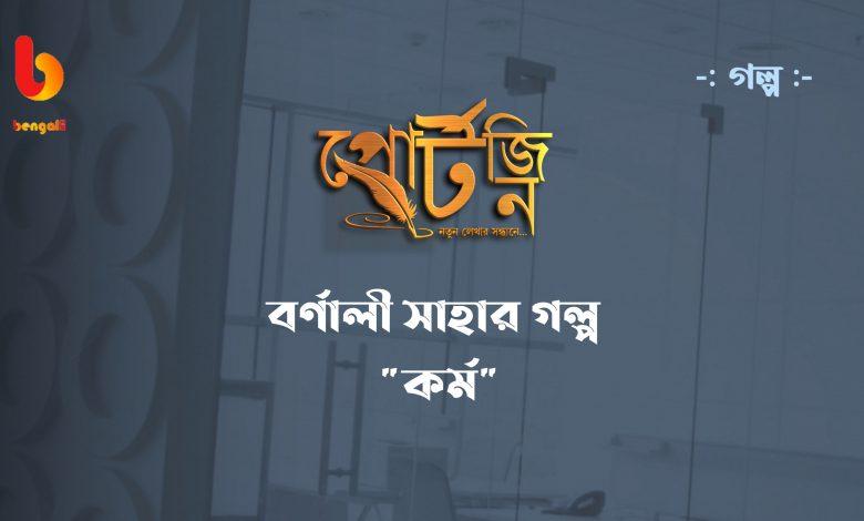 bengali story barnali saha