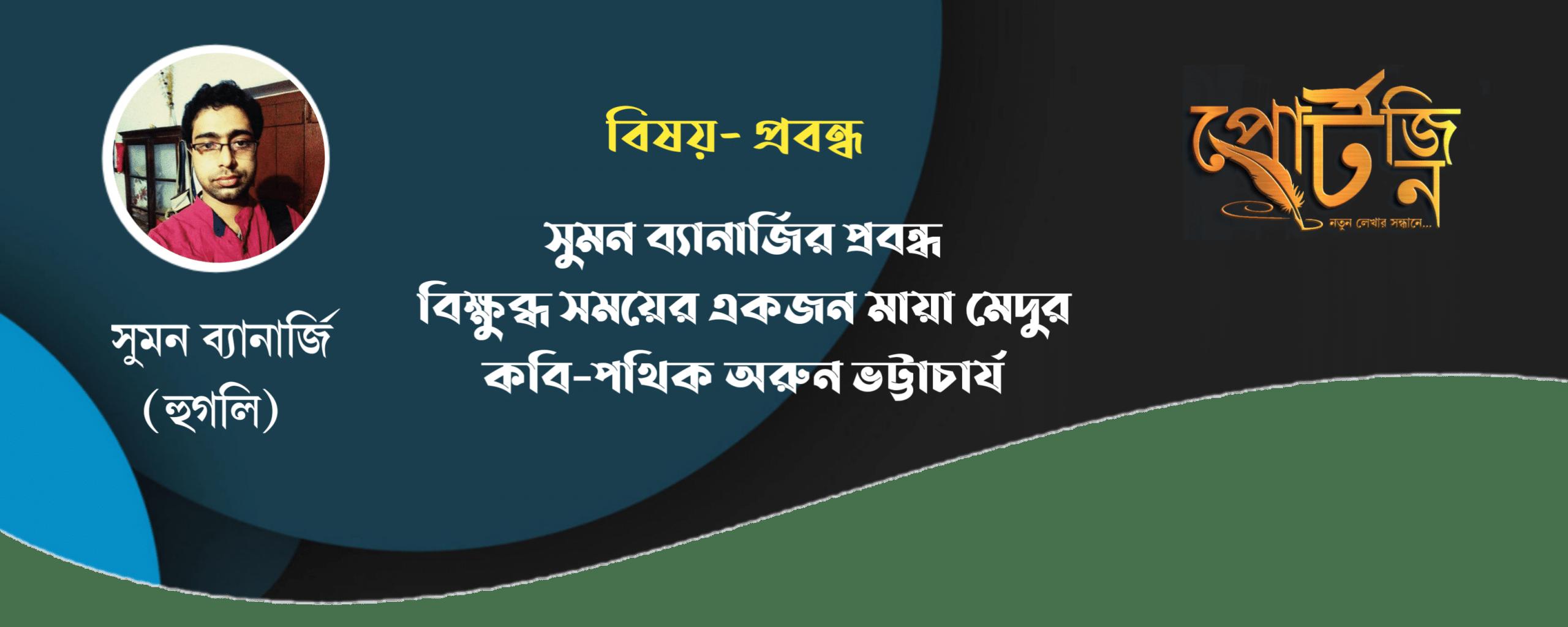 bangla  golpo bengal live portzine