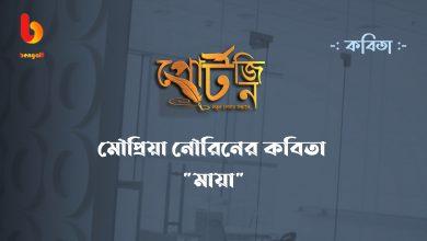 bangla kobita bengal live portzine