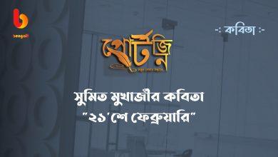 bangla kobita sumit mukherjee bengal live portzine