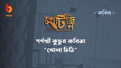 bangla short story bengal live portzine