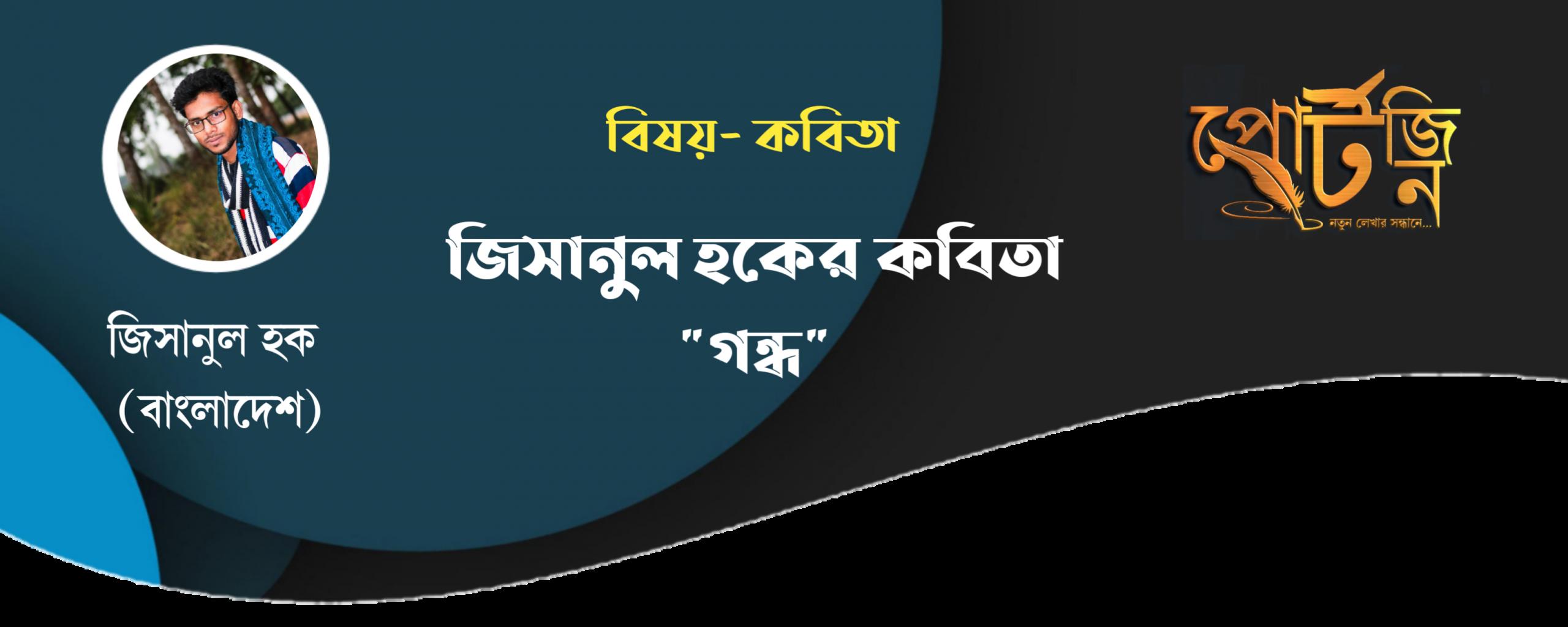 bengal live portzine jishanul haque