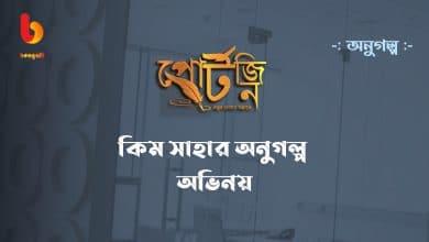 bengal live portzine kim saha short story
