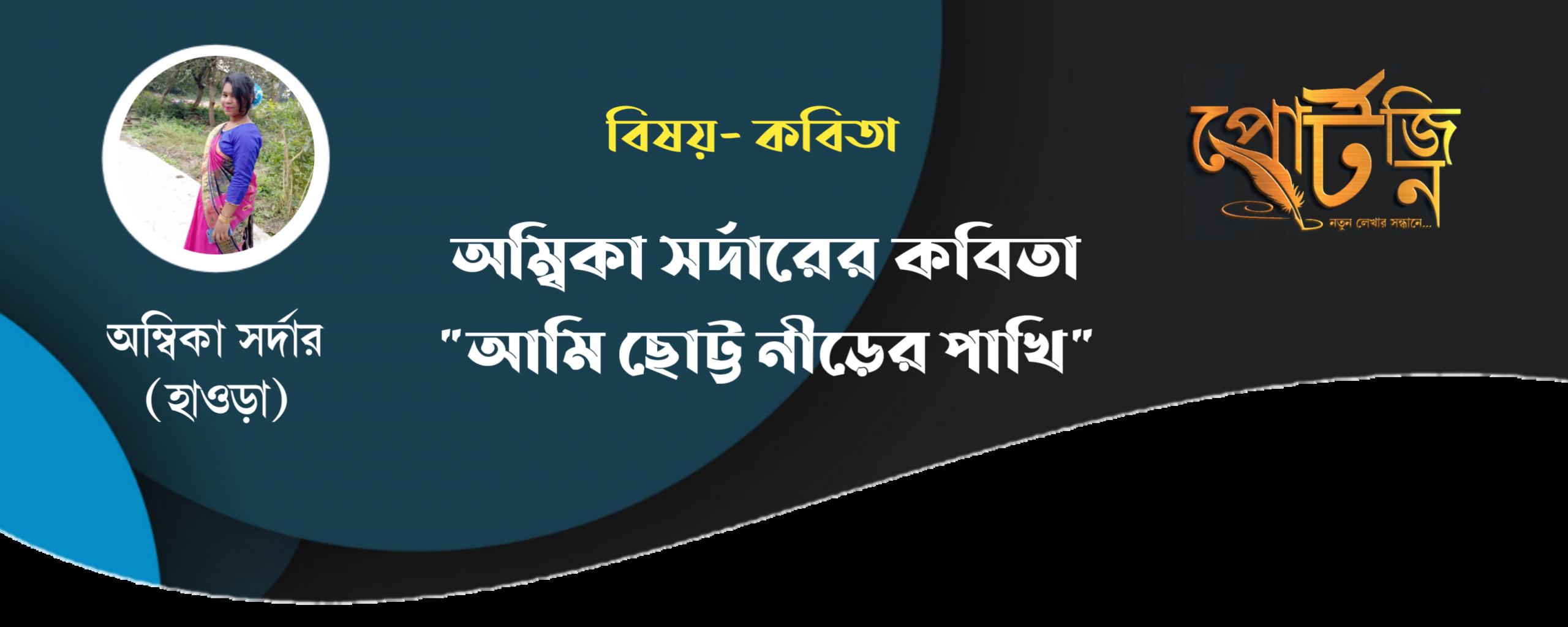 bengali kobita ambika sardar portzine bengal live