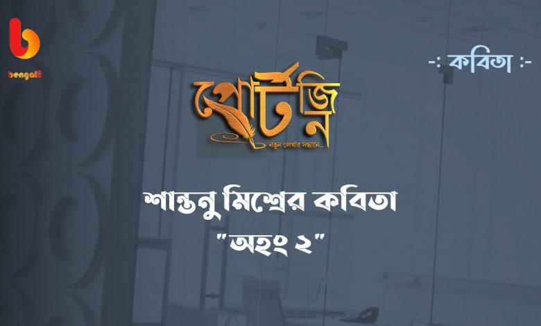bengali poem santanu mishra portzine