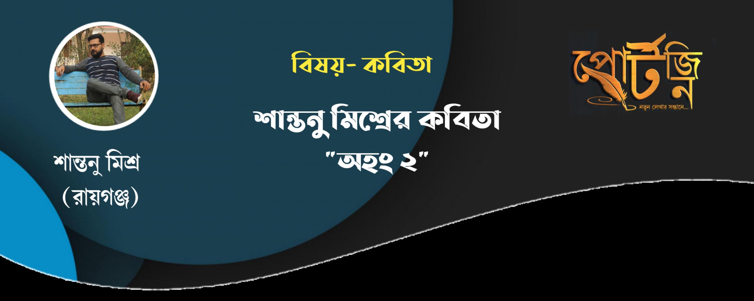 bengali poem santanu mishra portzine bengal live
