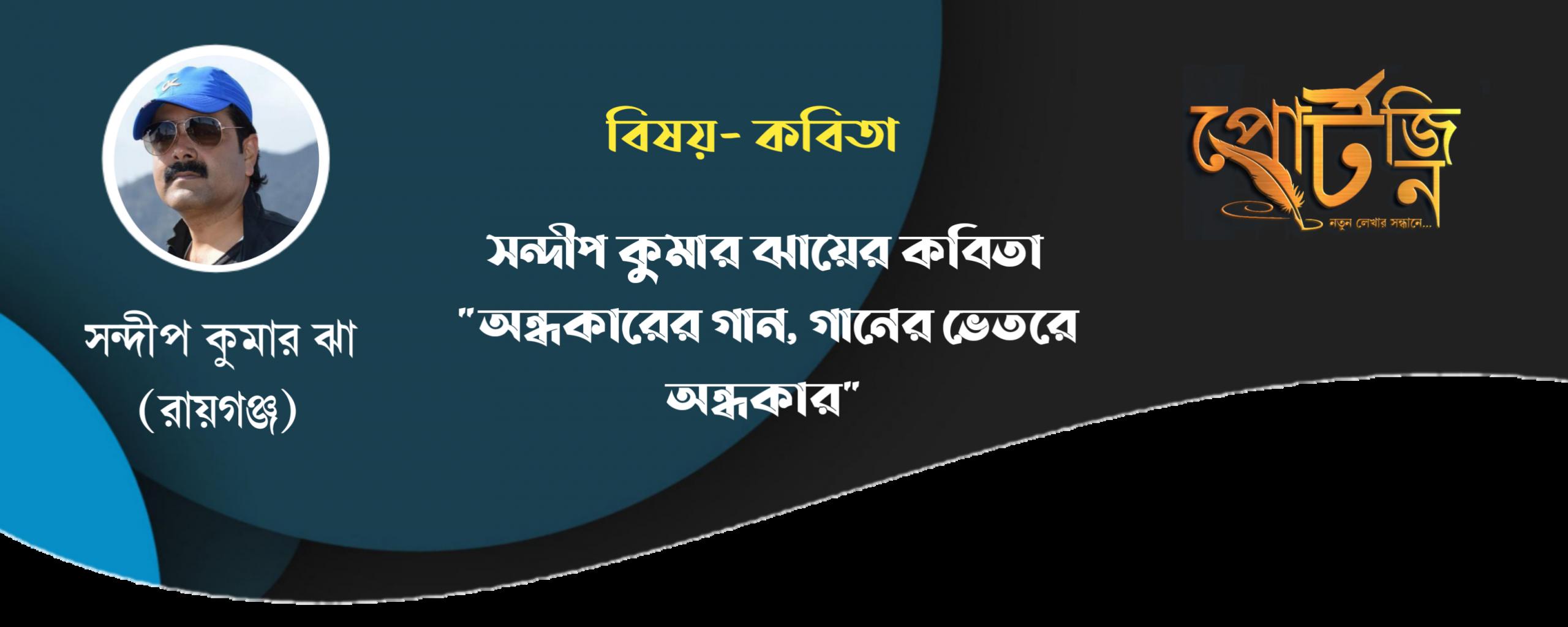 sandip jha bengal live portzine