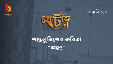 santanu mishra bengal live portzine bangla kobita