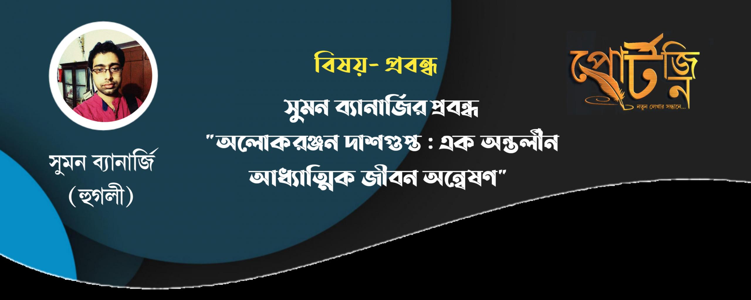 bengal live portzine