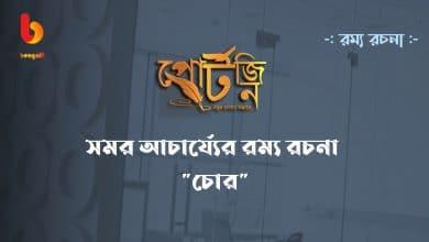Bengal Live portzine short story