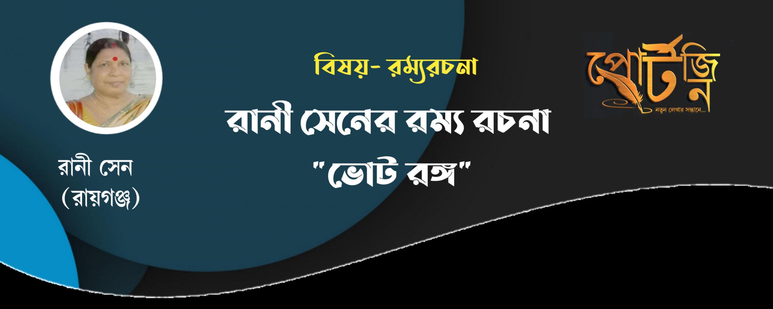 bangla golpo rani sen bengal live portzine