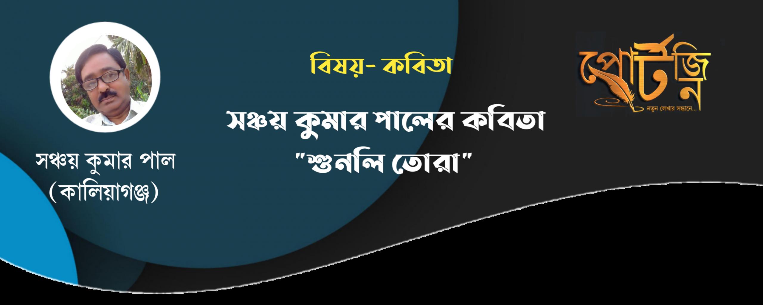bangla kobita sanchay kumar pal bengal live portzine