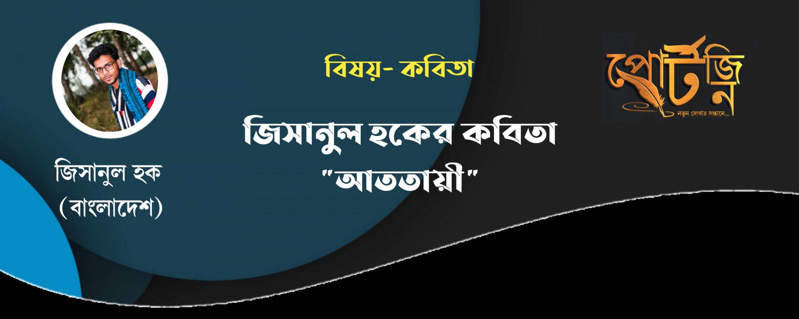bangla live portzine jisanul haque