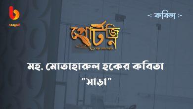 bengal live portzine bangla kobita