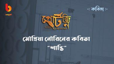 bengal live portzine bangla kobita moupriya nourin