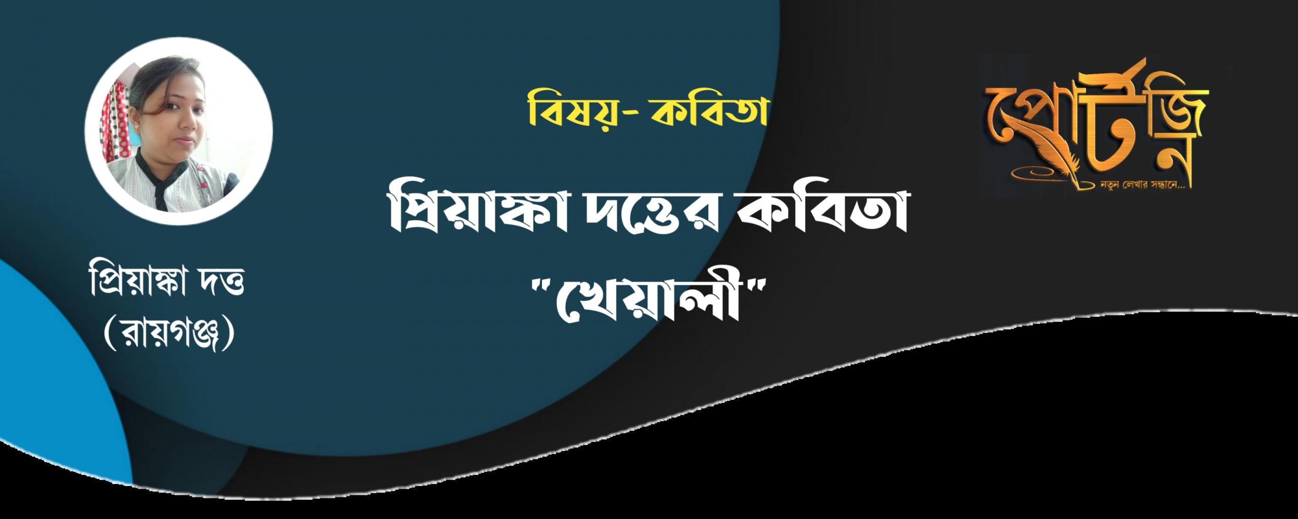 bengal live portzine bangla kobita priyanka dutta