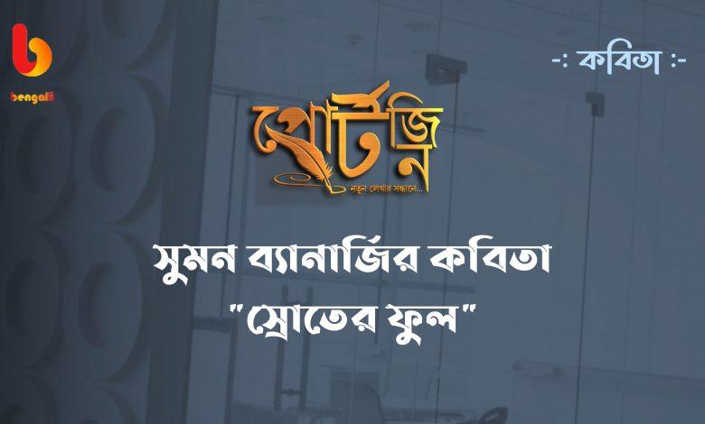 bengali-poem-portzine-suman-banerjee
