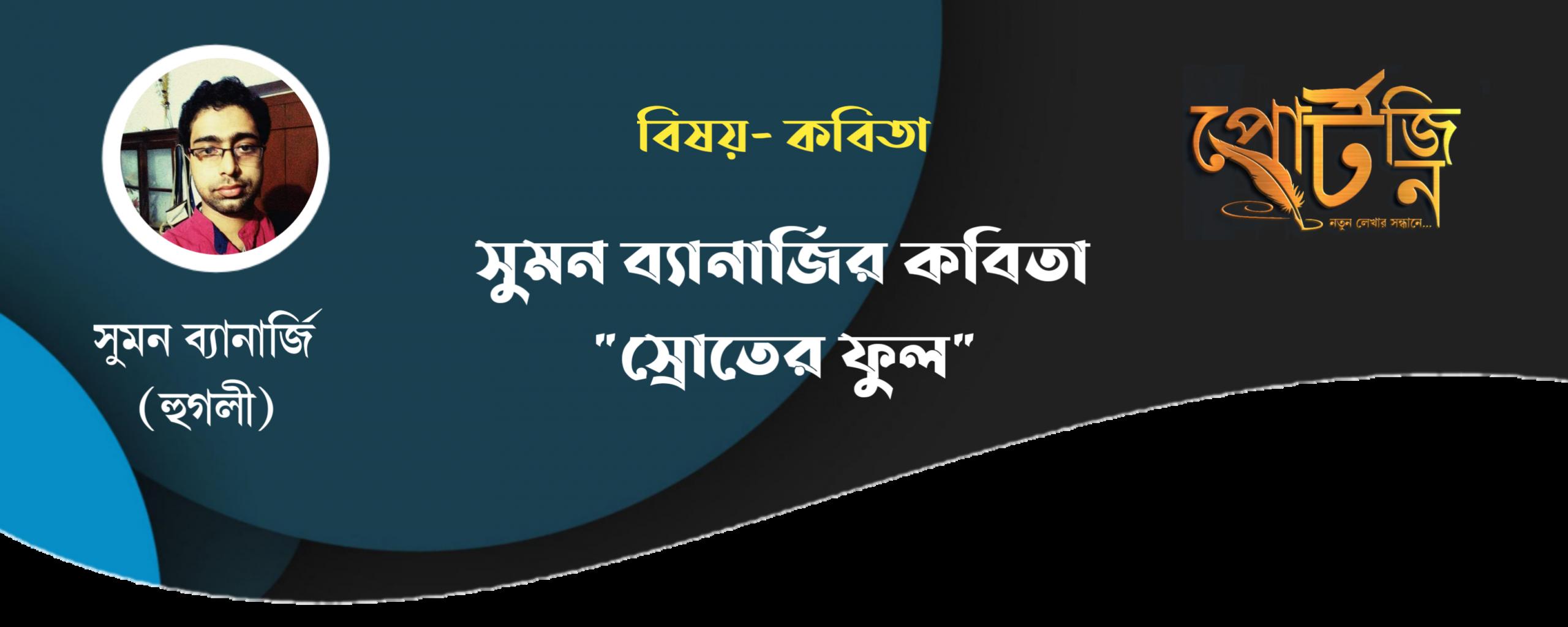 bengali poem portzine suman banerjee