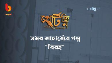 bengali short story portzine sunday