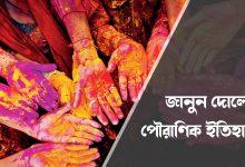 holi in west bengal, mythological history of holi festival in bengal