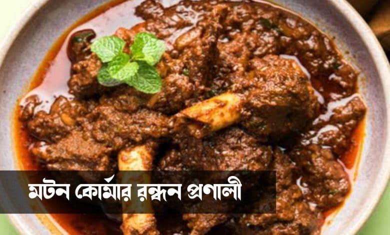 mutton korma recipe in bengali