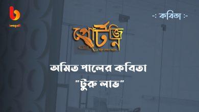online literature bengal live portzine