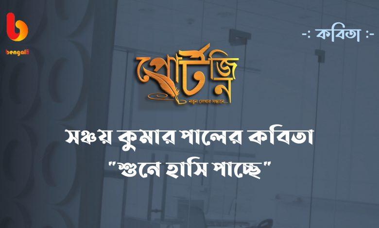 sanchay kumar pal bengal live portzine