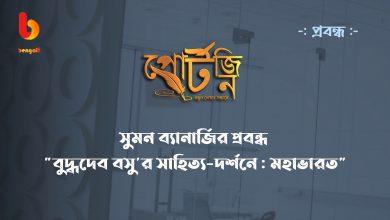 sunday online bengali liiterature