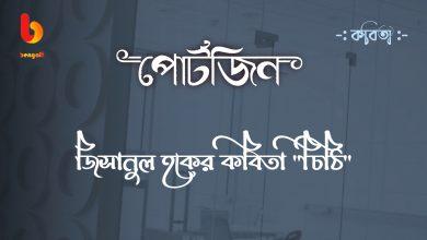 BENGAL live portzine bangla kobita bangladesh