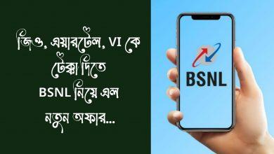 BSNL Rs 108 plan offers 1 GB data